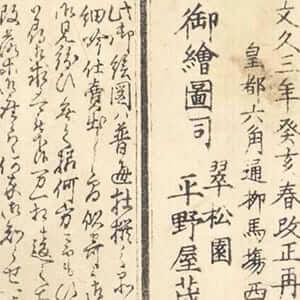 文久改刻繁榮京都御繪圖 : 平野屋版