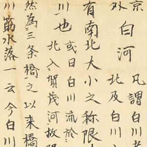 中古京師内外地圖 : 皇州緒餘撰部