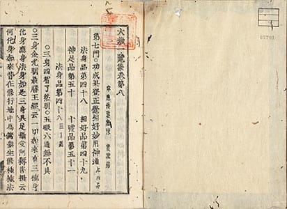 大藏一覽集 巻8-9