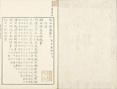 北山抄 2
