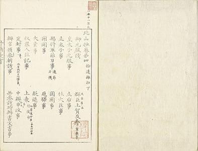 北山抄 4