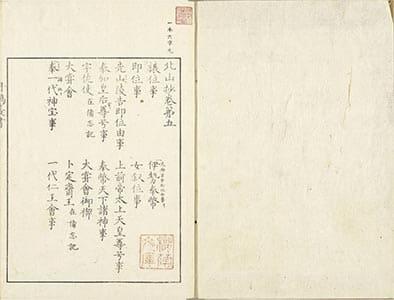 北山抄 5