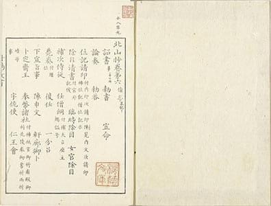 北山抄 6