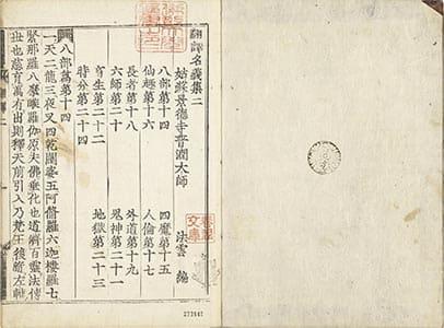 翻譯名義集 2
