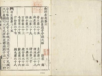 翻譯名義集 3