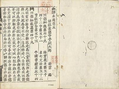 翻譯名義集 5