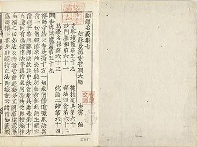 翻譯名義集 7
