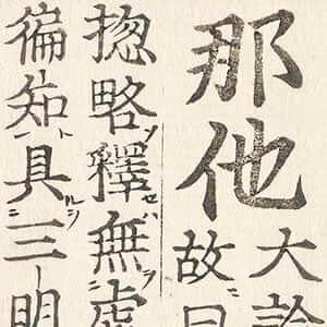 翻譯名義集