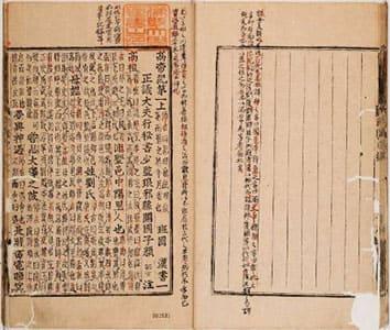 漢書(朝鮮古活字本) 1 (帝紀巻第1)