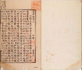 漢書(朝鮮古活字本) 2-6 (帝紀巻第2-6)