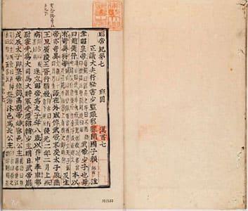 漢書(朝鮮古活字本) 7-12 (帝紀巻第7-12)