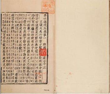 漢書(朝鮮古活字本) 13-14 (年表巻第1-2)