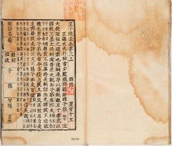 漢書(朝鮮古活字本) 15 (年表巻第3)