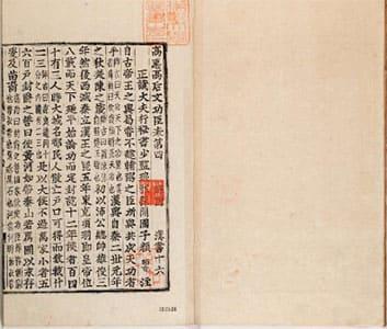 漢書(朝鮮古活字本) 16 (年表巻第4)