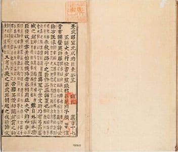 漢書(朝鮮古活字本) 17-18 (年表巻第5-6)