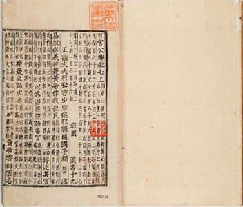漢書(朝鮮古活字本) 19 (年表巻第7)