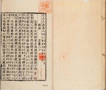漢書(朝鮮古活字本) 20 (年表巻第8)
