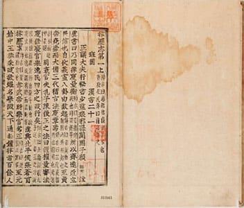 漢書(朝鮮古活字本) 21-22 (本志巻第1-2)