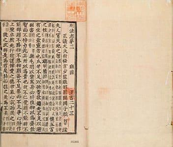 漢書(朝鮮古活字本) 23-24 (本志巻第3-4)