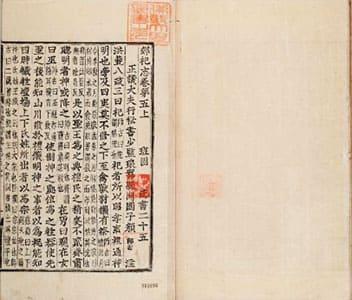 漢書(朝鮮古活字本) 25-26 (本志巻第5-6)