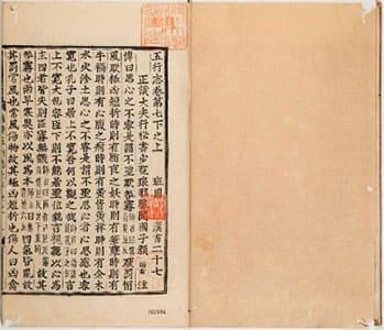 漢書(朝鮮古活字本) 27[下]-28[上] (本志巻第7下-8上)