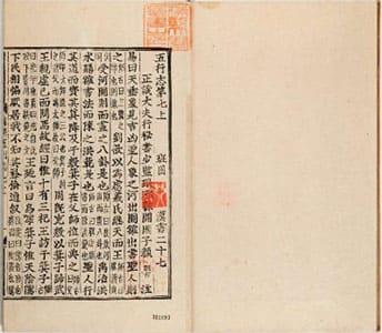 漢書(朝鮮古活字本) 27[上] (本志巻第7上中)