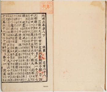 漢書(朝鮮古活字本) 28[下]-30 (本志巻第8下-10)