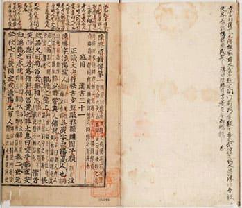 漢書(朝鮮古活字本) 31-34 (列傳巻第1-4)