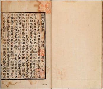 漢書(朝鮮古活字本) 35-39 (列傳巻第5-9)