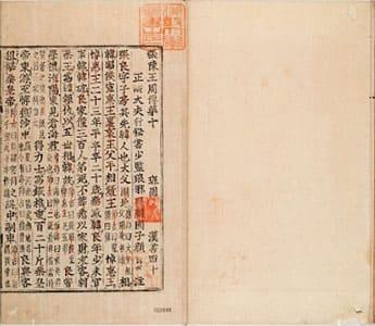 漢書(朝鮮古活字本) 40-43 (列傳巻第10-13)
