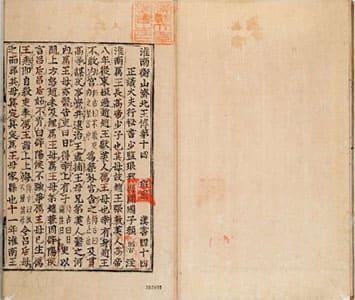 漢書(朝鮮古活字本) 44-48 (列傳巻第14-18)
