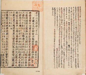 漢書(朝鮮古活字本) 53-56 (列傳巻第23-26)