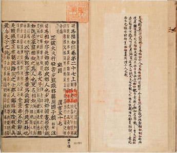 漢書(朝鮮古活字本) 57-59 (列傳巻第27-29)