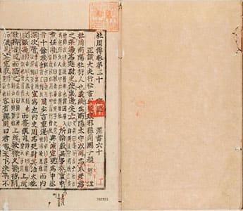 漢書(朝鮮古活字本) 60-63 (列傳巻第30-33)
