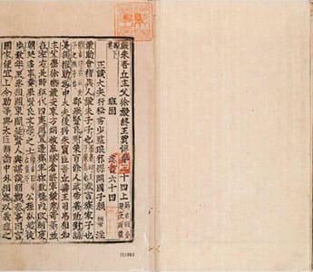 漢書(朝鮮古活字本) 64-65 (列傳巻第34-35)