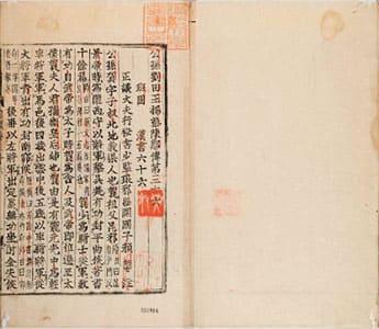 漢書(朝鮮古活字本) 66-69 (列傳巻第36-39)