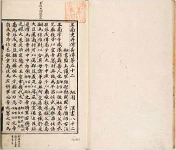 漢書(朝鮮古活字本) 82-85 (列傳巻第52-55)