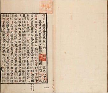 漢書(朝鮮古活字本) 86-87 (列傳巻第56-57)