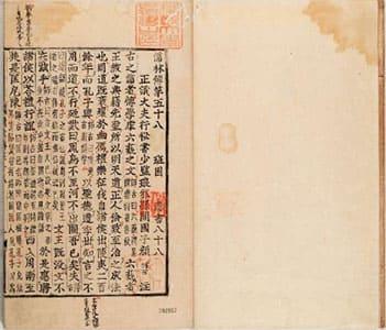 漢書(朝鮮古活字本) 88-92 (列傳巻第58-62)