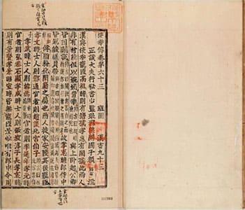 漢書(朝鮮古活字本) 93-94 (列傳巻第63-64)
