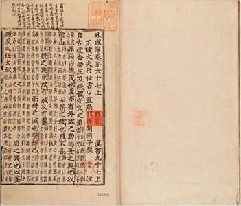 漢書(朝鮮古活字本) 97-98 (列傳巻第67-68)