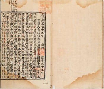 漢書(朝鮮古活字本) 99下-100 (列傳巻第69下-70)