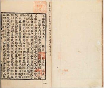 漢書(朝鮮古活字本) 99上 (列傳巻第69上中)
