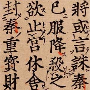 漢書(朝鮮古活字本)