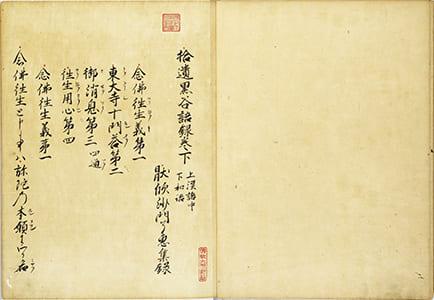 黒谷上人語燈録 巻7