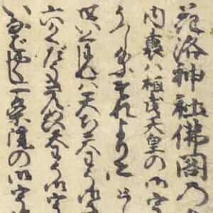 京大繪圖 : 大内并寺社町小路 : 洛陽洛外名所案内