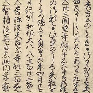 京圖鑑綱目 : 名所手引
