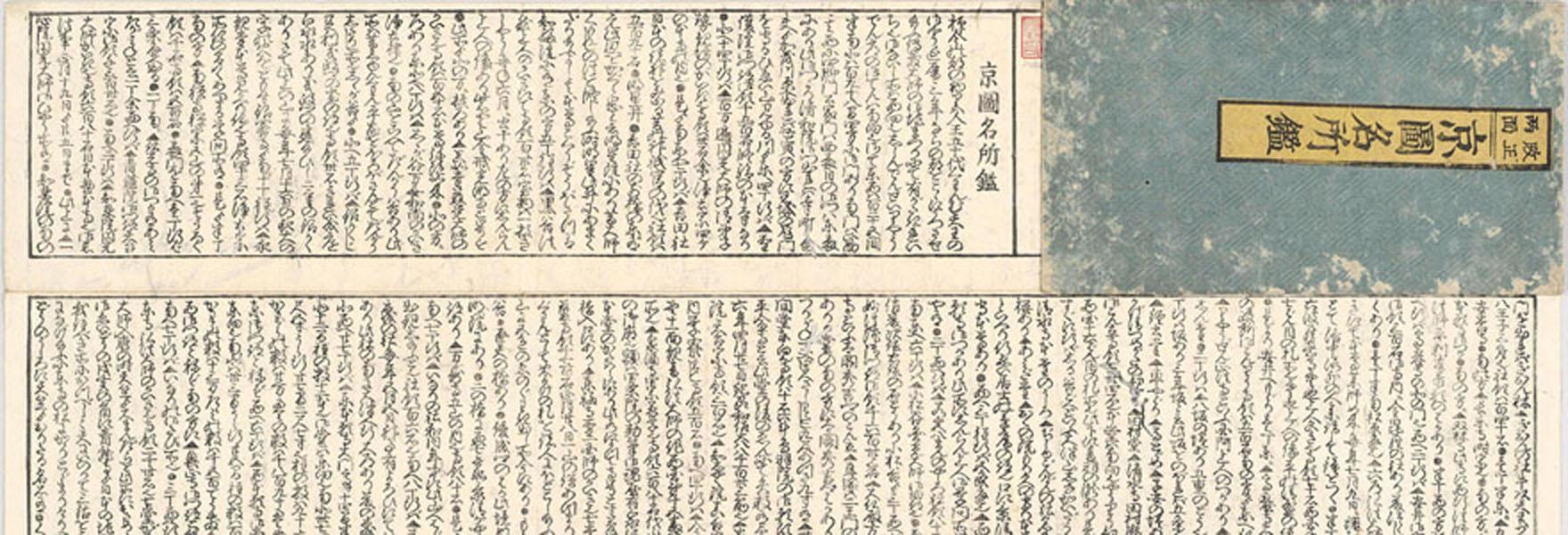 .京圖名所鑑 : 改正两面.