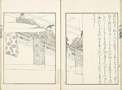 紫式部日記画巻 . 日本總國風土記 1