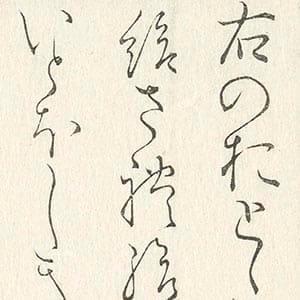 紫式部日記画巻 . 日本總國風土記